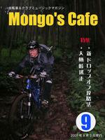 Mongocafe0709